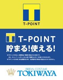T-POINT 貯まる!使える!TOKIWAYA