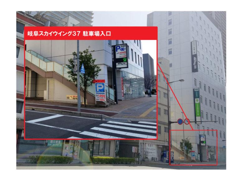 TOKIWAYA本店へ車でご来店の際は、『岐阜スカイウイング37駐車場』をご利用ください。
