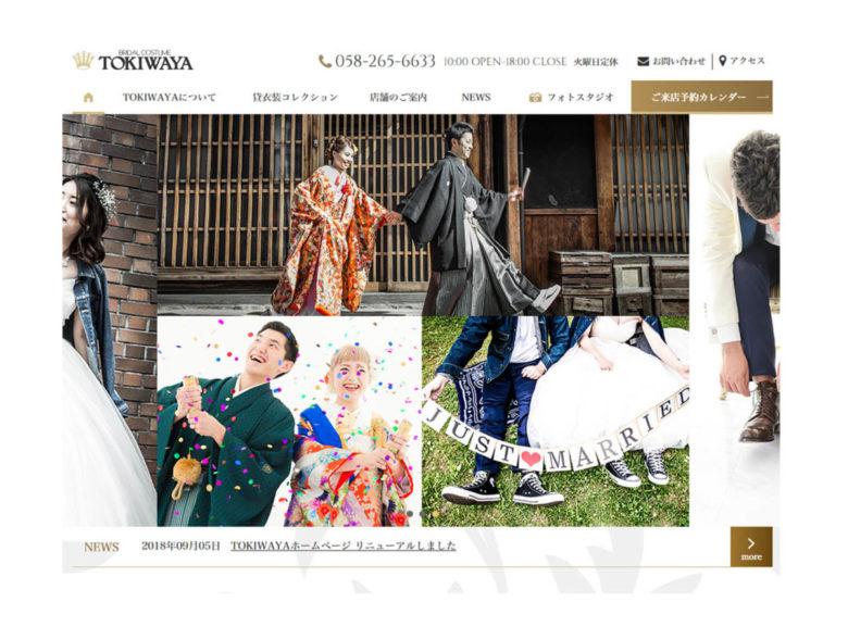 TOKIWAYAホームページ リニューアルしました