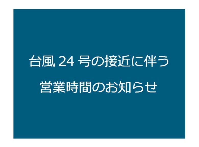 台風24号の接近に伴う営業時間のお知らせ