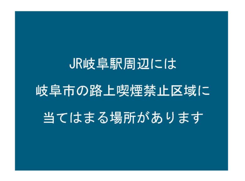 当ショップ周辺には、岐阜市の路上喫煙禁止区域に当てはまる場所があります。