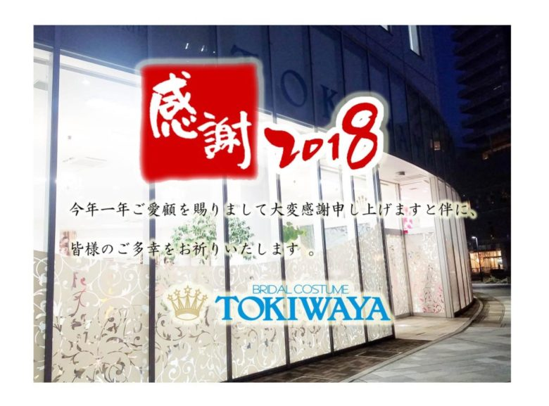 今年一年ありがとうございました<(_ _)>【TOKIWAYA年末年始休業日:2018/12/28~2019/1/3】