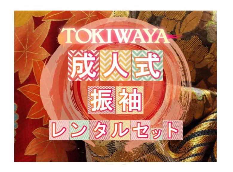 TOKIOWAYA 成人式振袖 レンタルセット ご案内♪