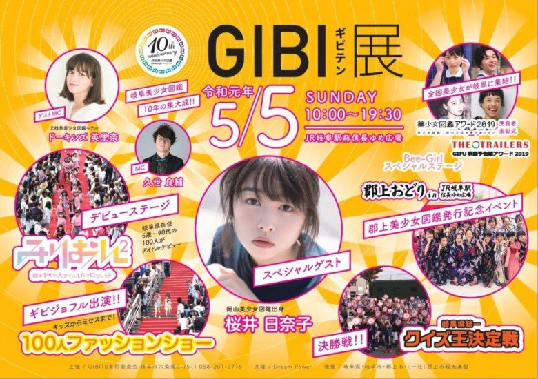 《ファッションショー》令和元年5月5日は「GIBI展」へ