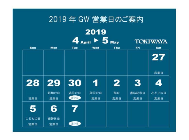 2019年 TOKIWAYA GW営業日のご案内