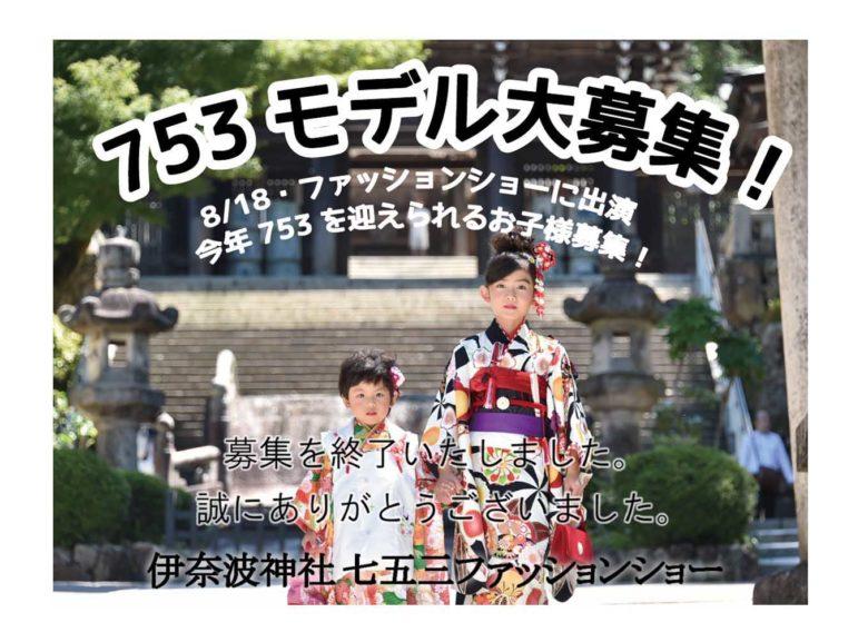 【御礼】七五三ファッションショー in 伊奈波神社 2019/8/18(sun) キッズモデル募集終了いたしました。