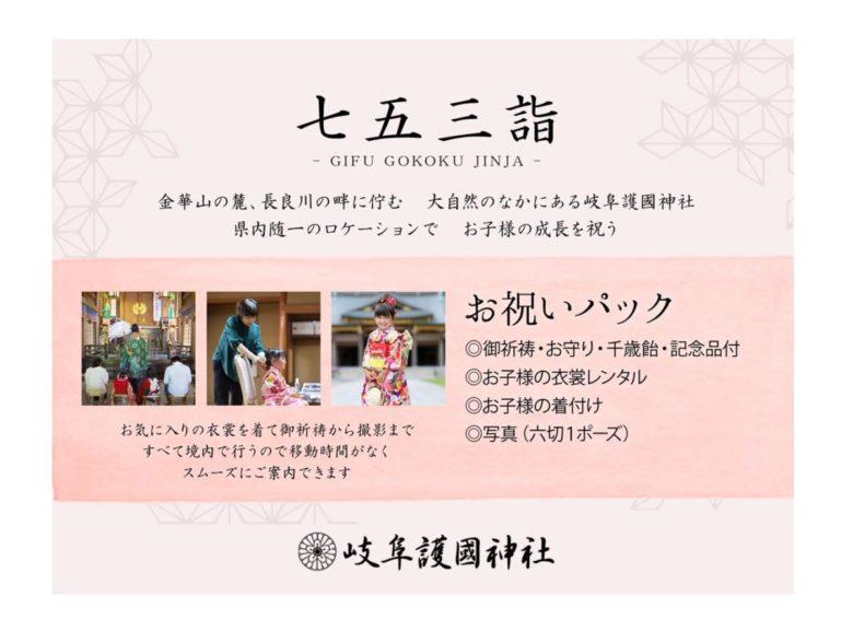 【岐阜護國神社】七五三お祝いパック 2019年紹介♪
