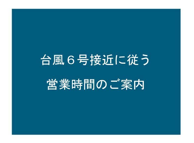 台風6号の接近に伴う営業時間のお知らせ