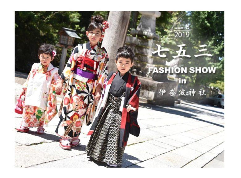 2019/8/18(sun) 七五三ファッションショー in 伊奈波神社