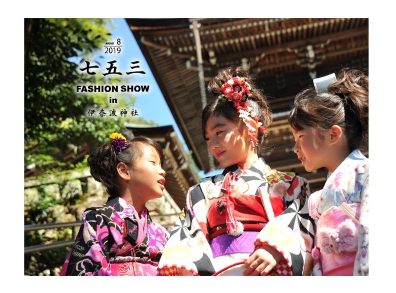 《2019/8/18(sun) 七五三ファッションショー in 伊奈波神社》 新聞で紹介されました♪