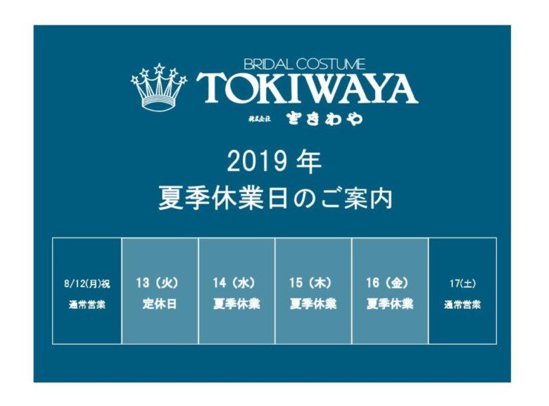 TOKIWAYA 2019年夏季休業日のご案内