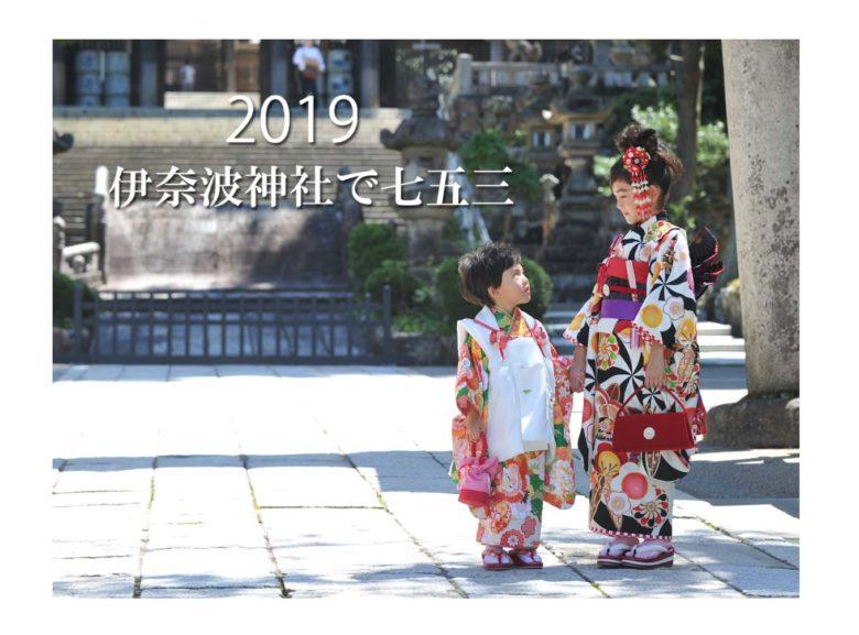【伊奈波神社】七五三パックをお考えの方へご案内 ♪