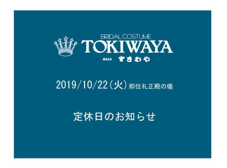 2019/10/22(火) 即位礼正殿の儀 定休日のお知らせ