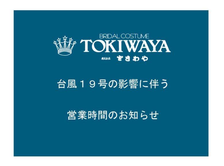 台風19号の影響に伴う営業時間のお知らせ