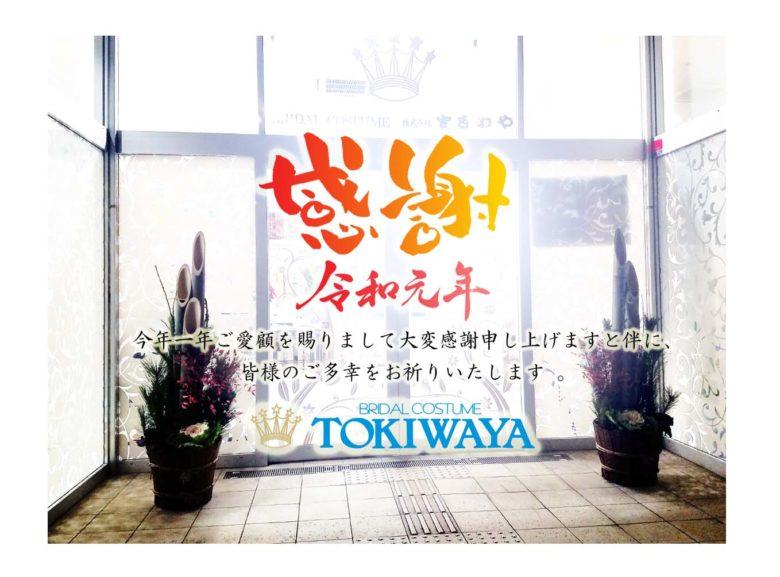 今年一年ありがとうございました<(_ _)>【TOKIWAYA年末年始休業日:2019/12/28~2020/1/3】