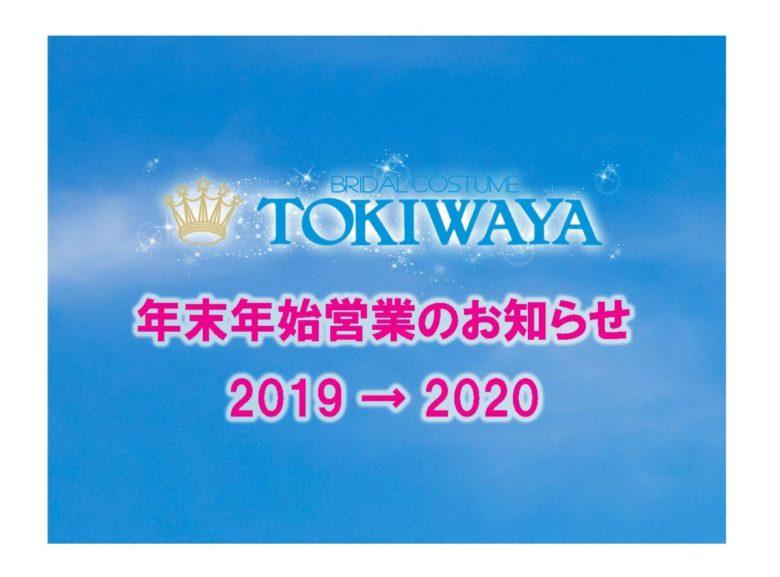 2019-20年 TOKIWAYA 年末年始営業のご案内