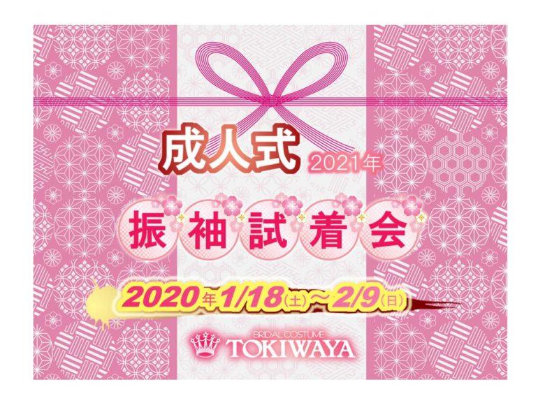TOKIWAYA 2021年度 成人式 振袖試着会 2020/1/18(sat)~2/9(sun)
