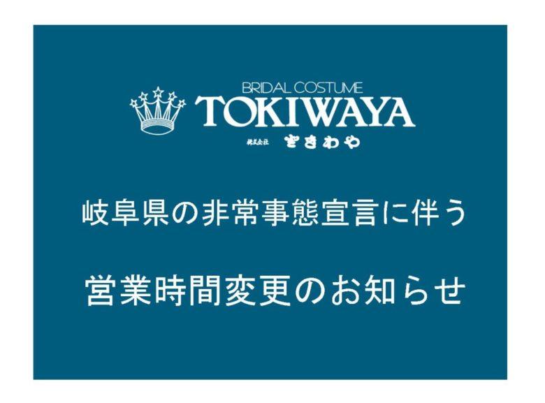 【TOKIWAYA】営業時間変更のお知らせ