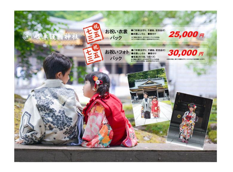 【岐阜護國神社】七五三お祝いパック 2020年9月より受付開始♪