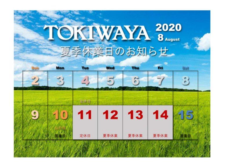 TOKIWAYA 2020年夏季休業日のご案内