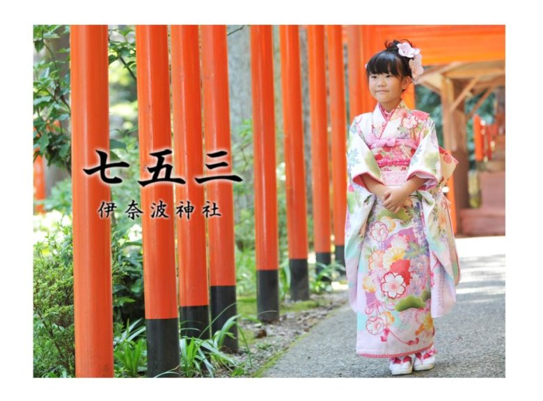 【伊奈波神社】七五三パック2020 レンタル衣裳受付中 ♪