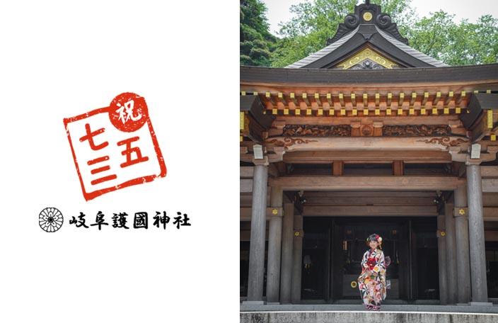 753_gokoku