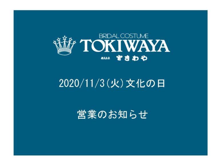 2020/11/3(火)文化の日 営業のお知らせ
