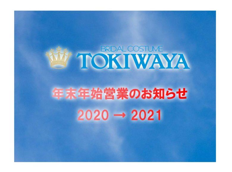 2020-21年 TOKIWAYA 年末年始営業のご案内