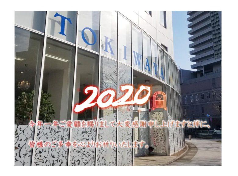 今年一年ありがとうございました<(_ _)>【TOKIWAYA年末年始休業日:2020/12/28~2021/1/3】