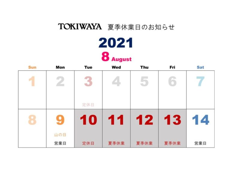 TOKIWAYA 2021年夏季休業日のご案内